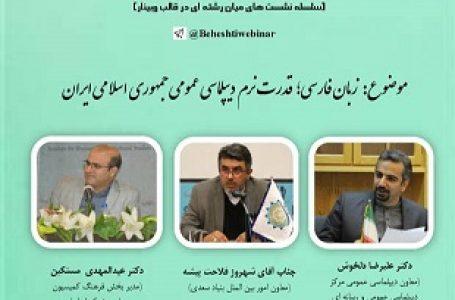 وبینار بهشتی برگزار می شود