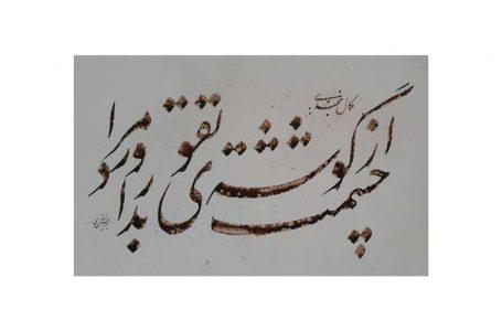 شاعری که ایران و تاجیکستان را به هم پیوند زده است/ دوری از مرزهای فکری