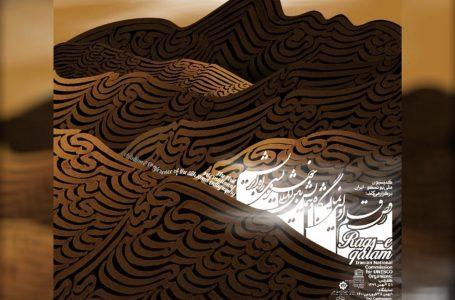 برپایی همایش خوشنویسان جهان در ایران؛ رقص قلم در راه ابریشم