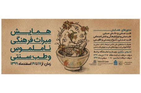 برگزاری همایش بینالمللی میراث فرهنگی ناملموس و طب سنتی