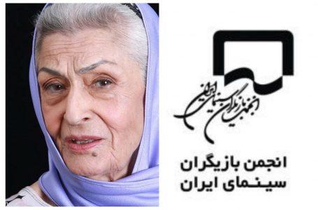 پیام قدردانی انجمن بازیگران سینمای ایران به مناسبت تقدیر کمسیون ملی یونسکو- ایران از ژاله علو