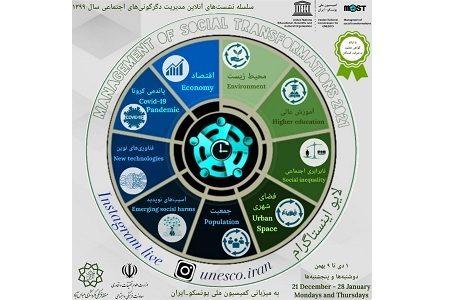 سلسله نشستهای آنلاین مدیریت دگرگونیهای اجتماعی برگزار میشود