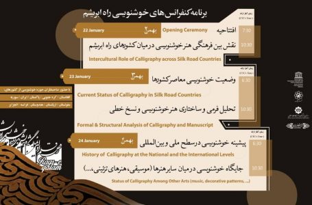 آغاز به کار کنفرانس بین المللی برخط «رقص قلم؛ در راه ابریشم» از ۲ بهمن
