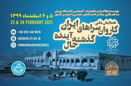 همایش ملی کاروانسراهای ایران