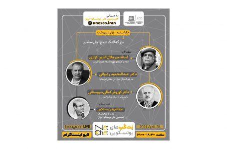 بزرگداشت شیخ اجل سعدی