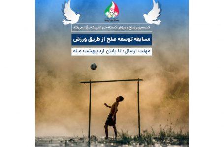 فراخوان مسابقه صلح از طریق ورزش