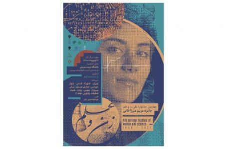 فراخوان جشنواره ملی زن و علم (جایزه مریم میرزاخانی)