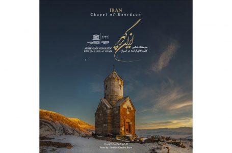 ایوبی: ملت ایران و ارمنستان همبستگی دیرینه دارند