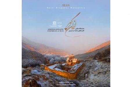 نمایشگاه عکس ایران پرگهر افتتاح میشود