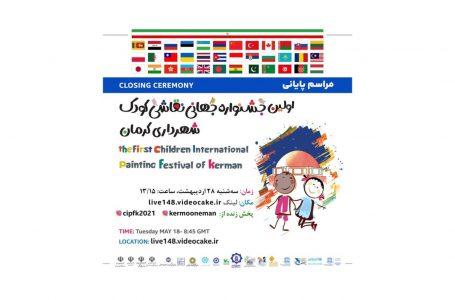 آیین اختتامیه جشنواره جهانی نقاشی کودک برگزار می شود