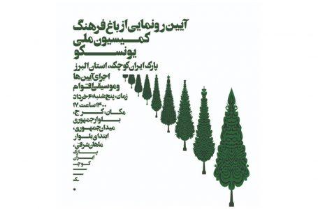 پارک ملی ایران کوچک استان البرز؛ نخستین باغ فرهنگ کمیسیون ملی یونسکو- ایران