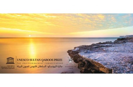 فراخوان جایزه سلطان قابوس برای حفاظت از محیط زیست ۲۰۲۱