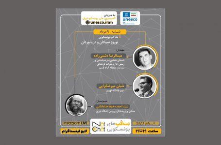 به همت کمیسیون ملی یونسکو- ایران برگزار میشود: نشست مجازی «نوروز دریانوردان و صیادان»