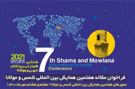 """فراخوان ارسال مقاله به هفتمین همایش بینالمللی """"شمس و مولانا"""""""