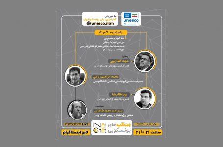 به میزبانی کمیسیون ملی یونسکو- ایران، برگزار میشود: هورامان؛ میراث جهانی