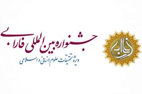 برگزیدگان دوازدهمین دوره جشنواره بینالمللی فارابی معرفی و تقدیر شدند