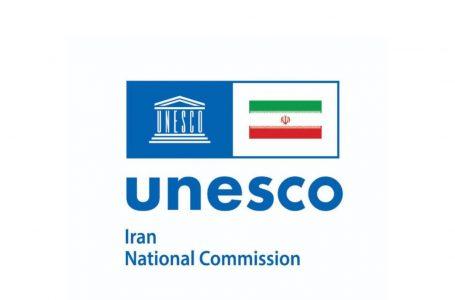 پاسخ کمیسیون ملی یونسکو- ایران به یک ابهام رسانهای