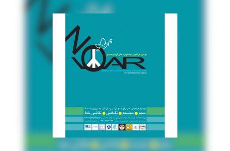 فراخوان جشنواره ملی آرمان صلح منتشر شد