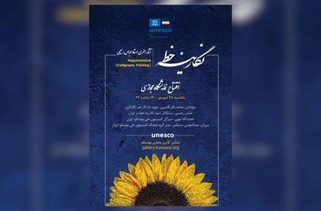دبیرکل کمیسیون ملی یونسکو: هنر خوشنویسی شناسنامه ایرانیان است