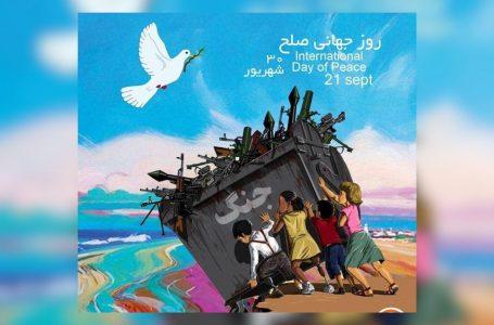 پیام آدری آزولای، مدیرکل یونسکو؛ بهمناسبت روز جهانی صلح ۲۱ سپتامبر ۲۰۲۱