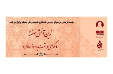 زین آتش نهفته؛ وبینار گرامیداشت یادروز حافظ