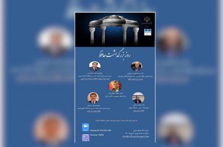 وبینار روز بزرگداشت حافظ با همکاری کمیسیون ملی یونسکو برگزار میشود